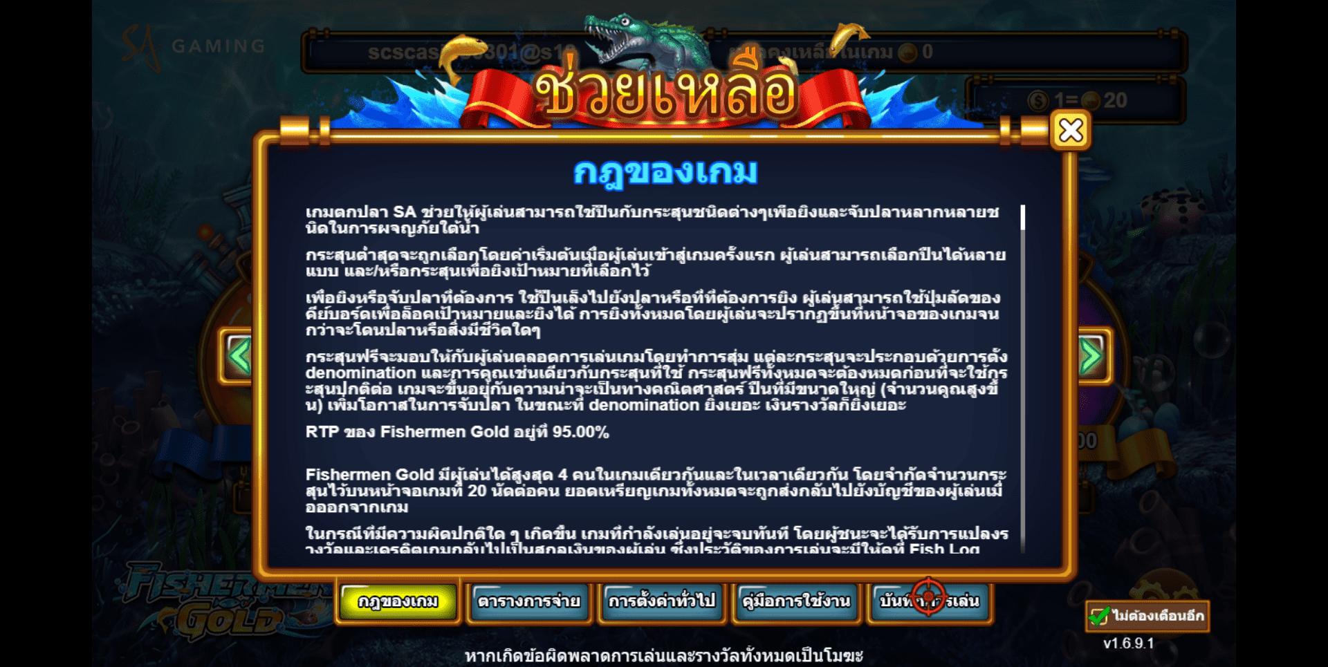 กฎของเกมส์ยิงปลา FISHERMEN GOLD sa gaming
