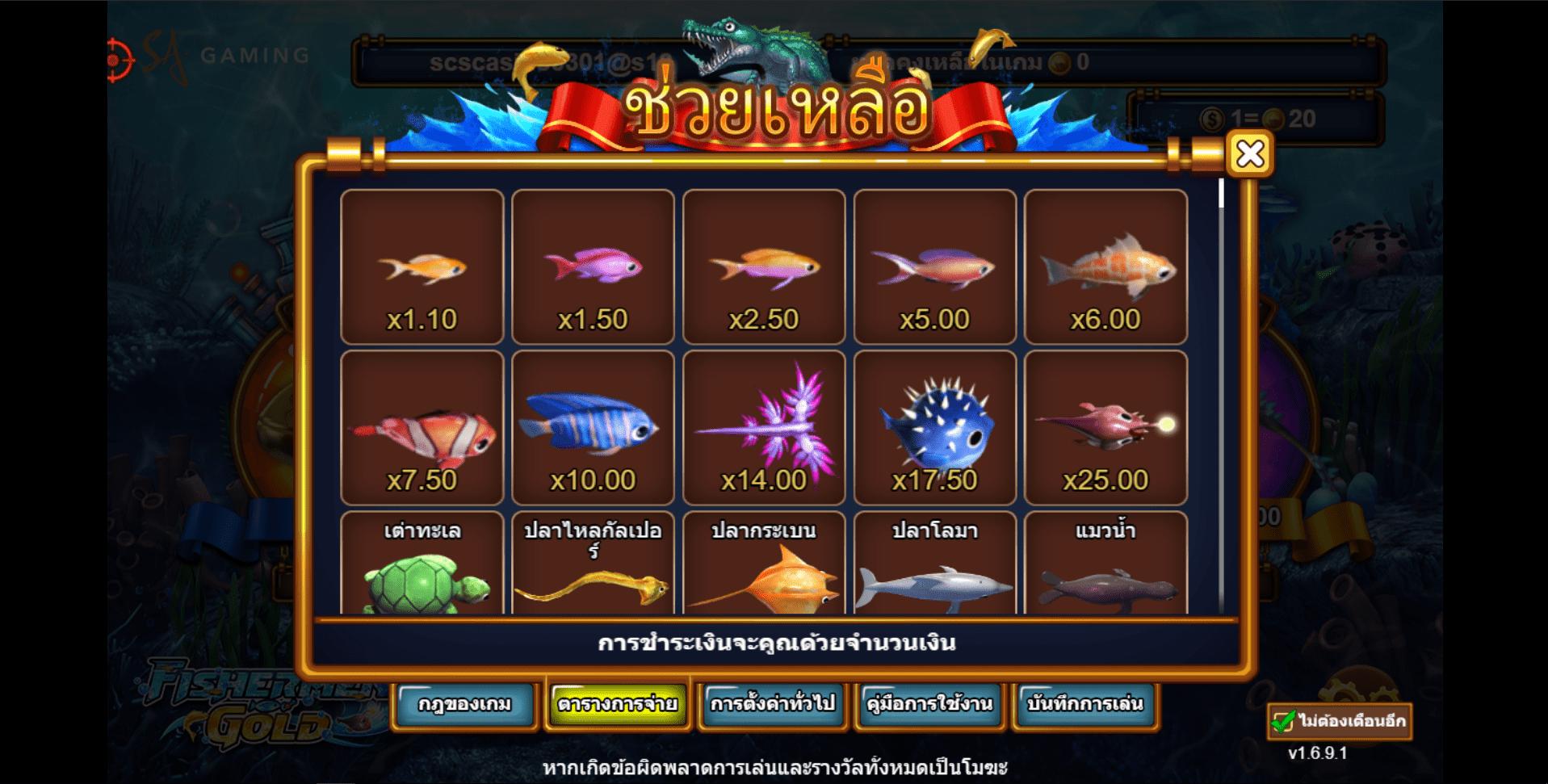 ตารางการจ่ายเงินเกมยิงปลา FISHERMEN GOLD sa gaming
