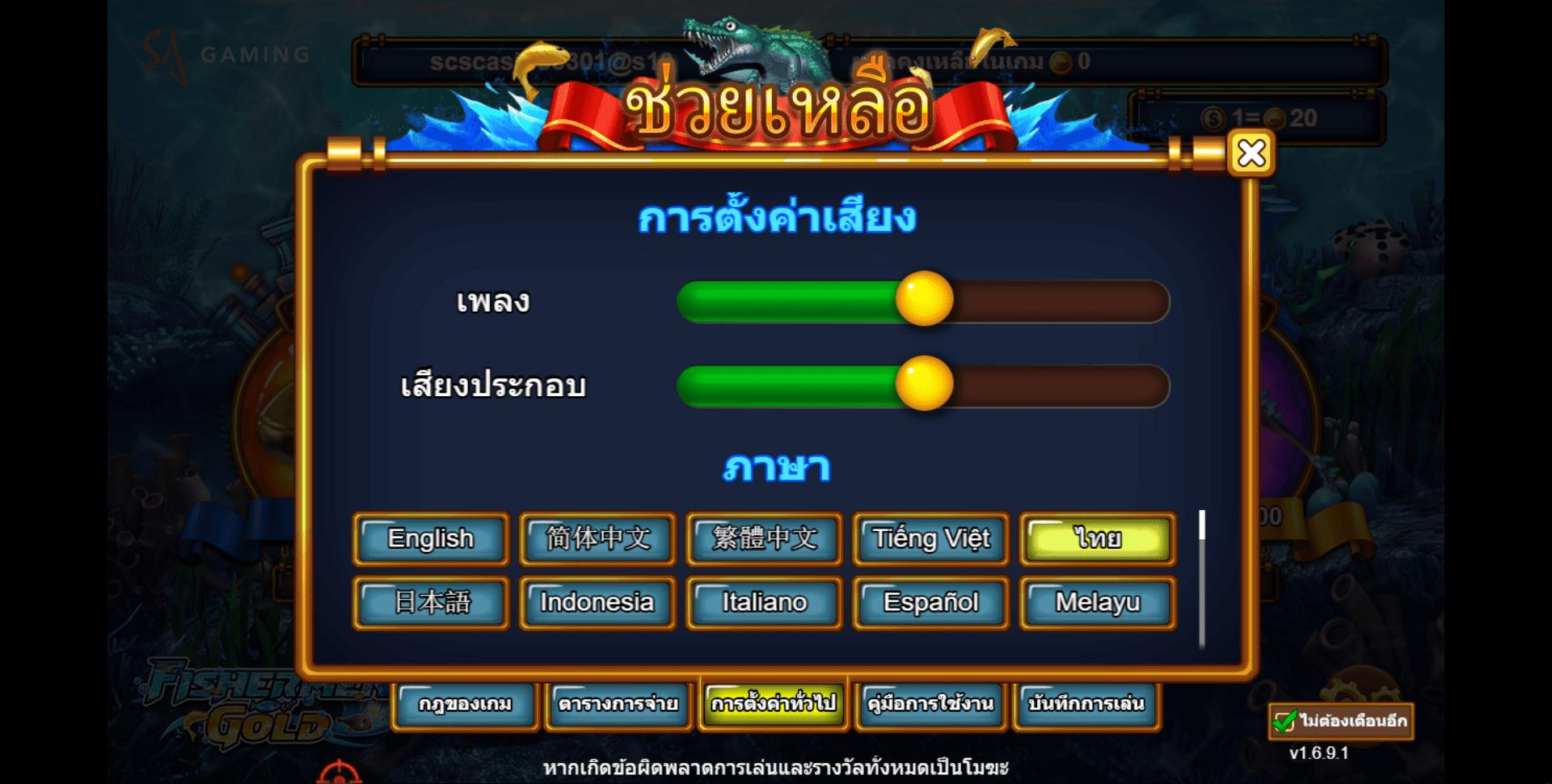 การตั้งค่าเสียง-ภาษาเกมยิงปลา FISHERMEN GOLD sa gaming