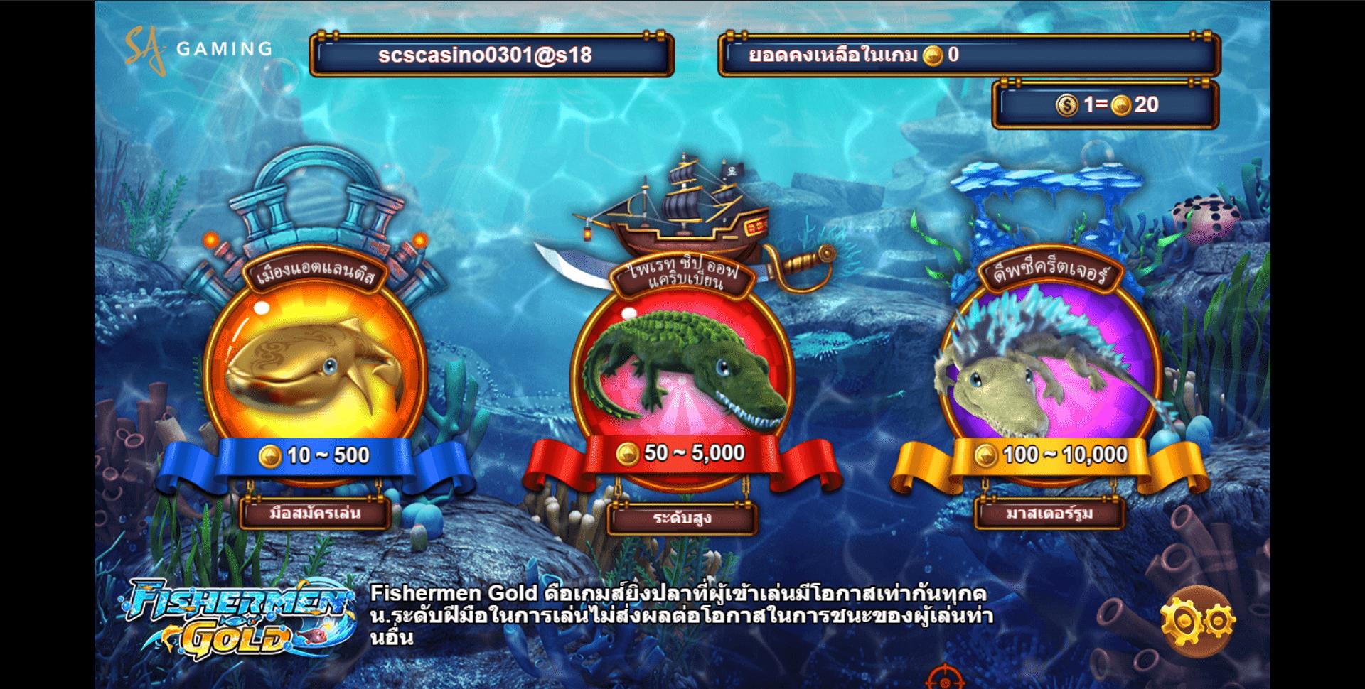 ระดับเกมส์เกมยิงปลา FISHERMEN GOLD sa gaming