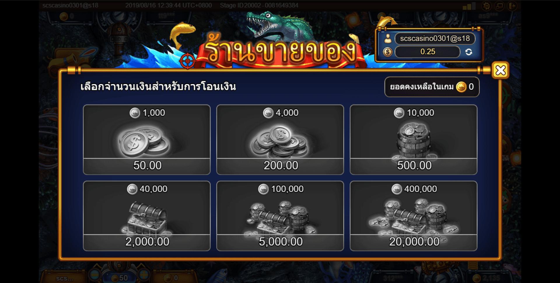 ร้านขายของเกมส์ยิงปลา FISHERMEN GOLD sa gaming
